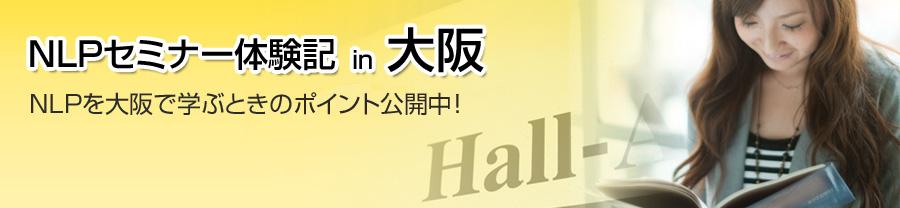 NLPセミナー体験記in大阪 NLPを大阪で学ぶときのポイント公開中!